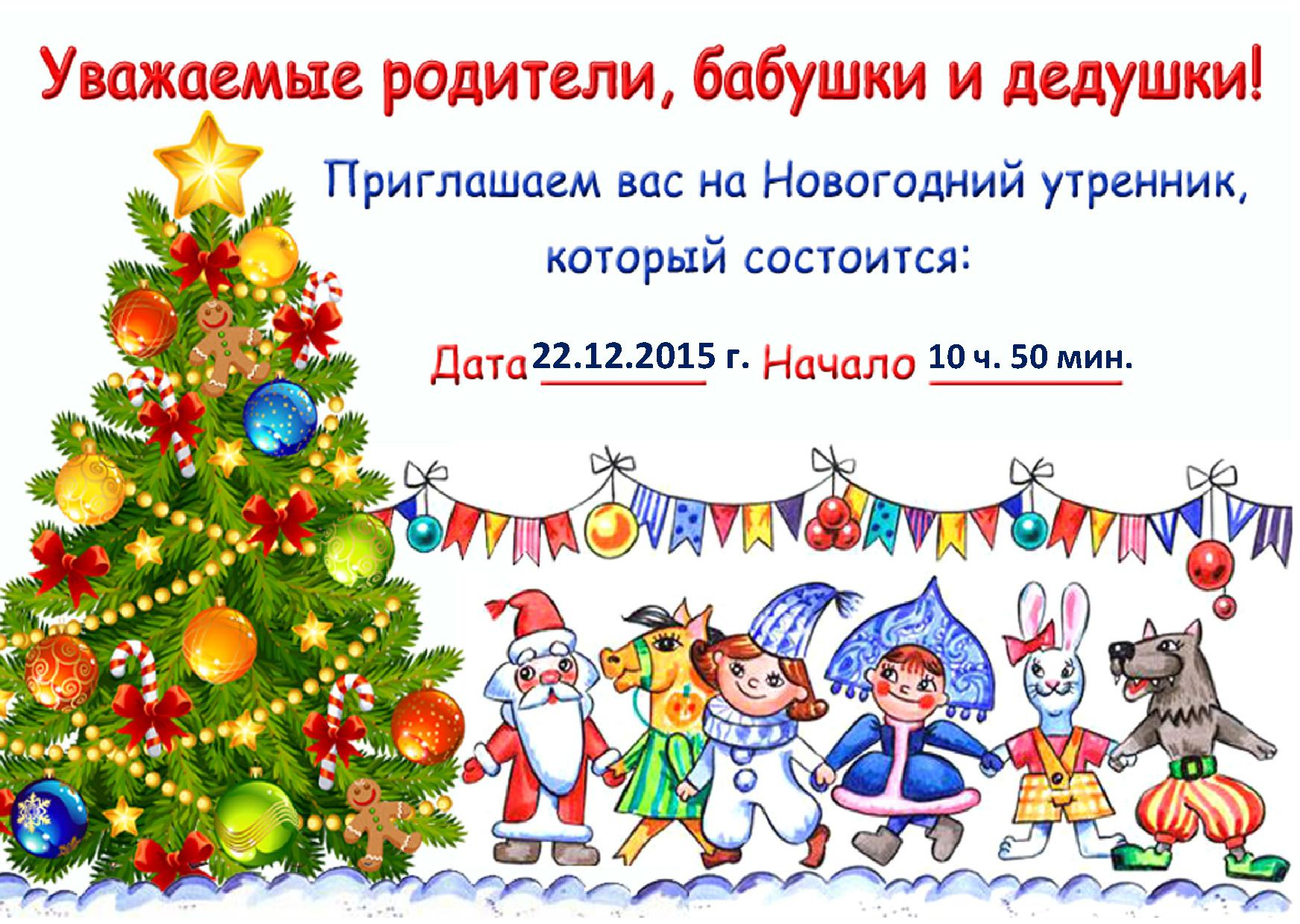 Сценарий на новый год петуха в детском саду